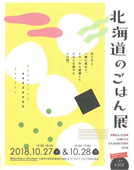 『北海道のごはん展2018』に出店致します!