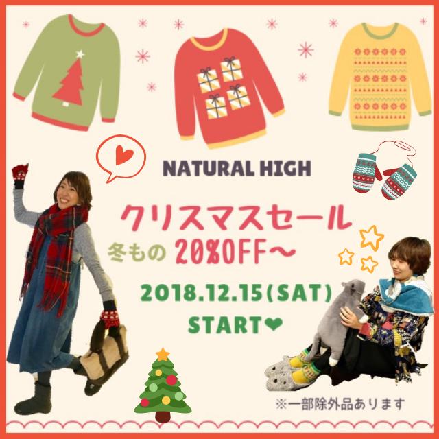 【 クリスマス SALE のお知らせ】