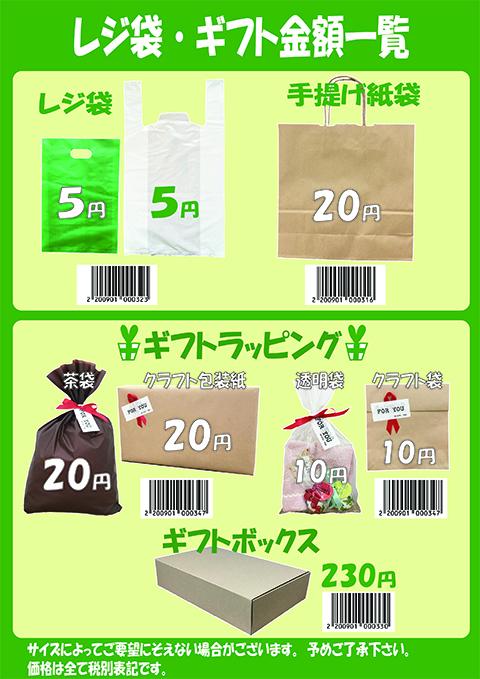 レジ袋、包装資材有料のお知らせ