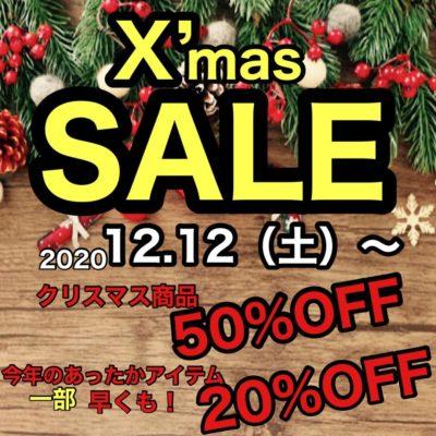 クリスマスセール 12月12日(土)から開催!