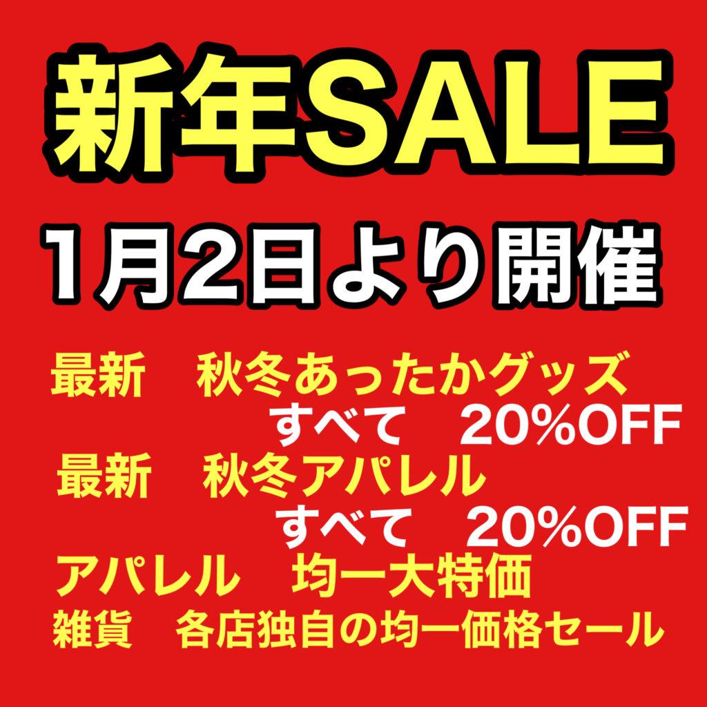 【新年セール情報】