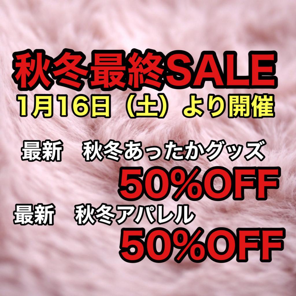 【秋冬最終セール】