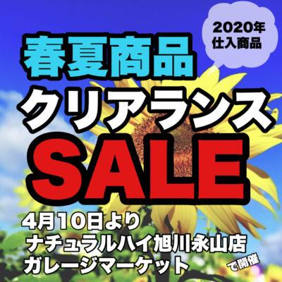 【春夏商品 クリアランスセール開催!】