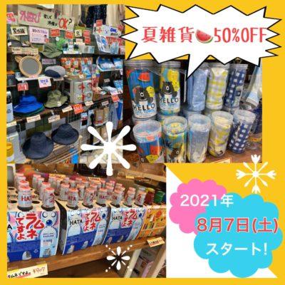 夏物雑貨★50%OFF